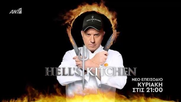 Hell's Kitchen – Κυριακή 22/4
